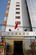 Lien Hotel