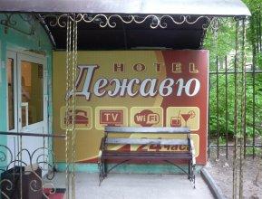 Отель Дежавю