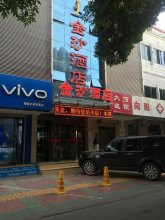 Zhongwei Jinsha Business Hotel