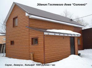 Solovey Guest House