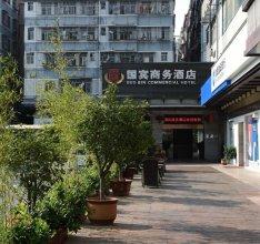 Guo Bin Commercial Hotel