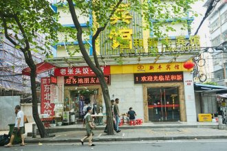 Xinghe Xinfeng Hotel Railway Station & Bus Station Branch