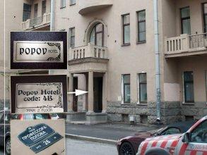 Мини-Отель Попов
