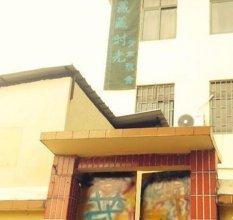 Zhuhai Cangzang Time Hostel