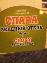 Glory Green Hostel