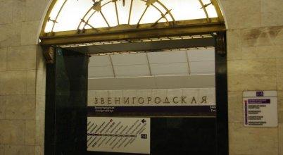 Отель на Звенигородской