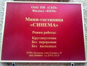 Синема