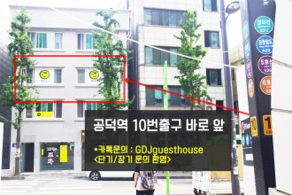 GDJ Guesthouse