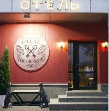 Арт-Отель Шолохов