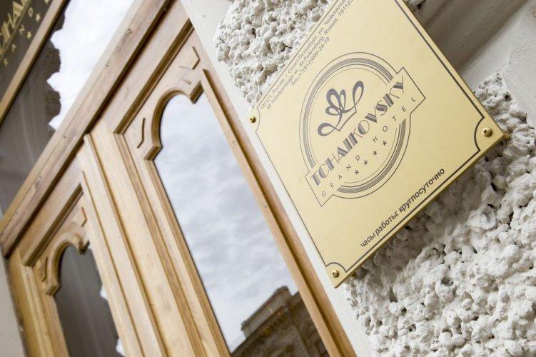Pogostite.ru - Чайковский Гранд Отель | СПБ | м. Чернышевская | Wi-Fi#32