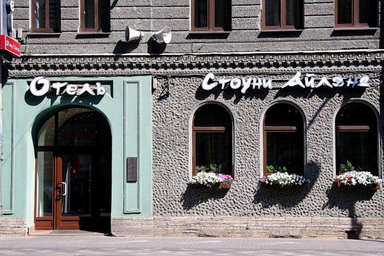 Pogostite.ru - Стоуни Айлэнд (г. Санкт-Петербург, возле Эрмитажа)#25