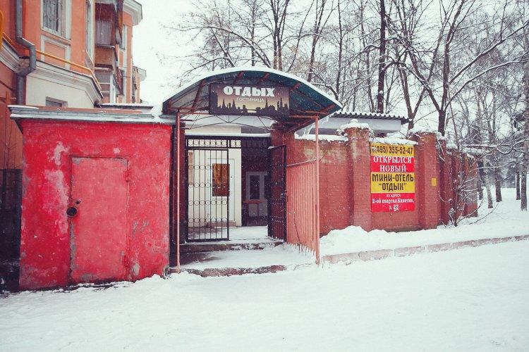 Pogostite.ru - ОТДЫХ-1 мини-отель (м. Братиславская, Люблино)#1