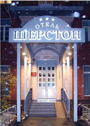 Pogostite.ru - ШЕРСТОН#39