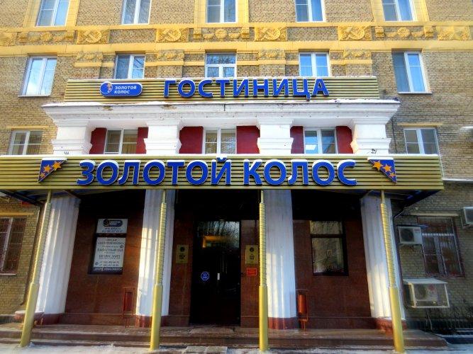 Pogostite.ru - КАТЮША ЯРОСЛАВСКАЯ ( БЫВШ.) ЗОЛОТОЙ КОЛОС#2