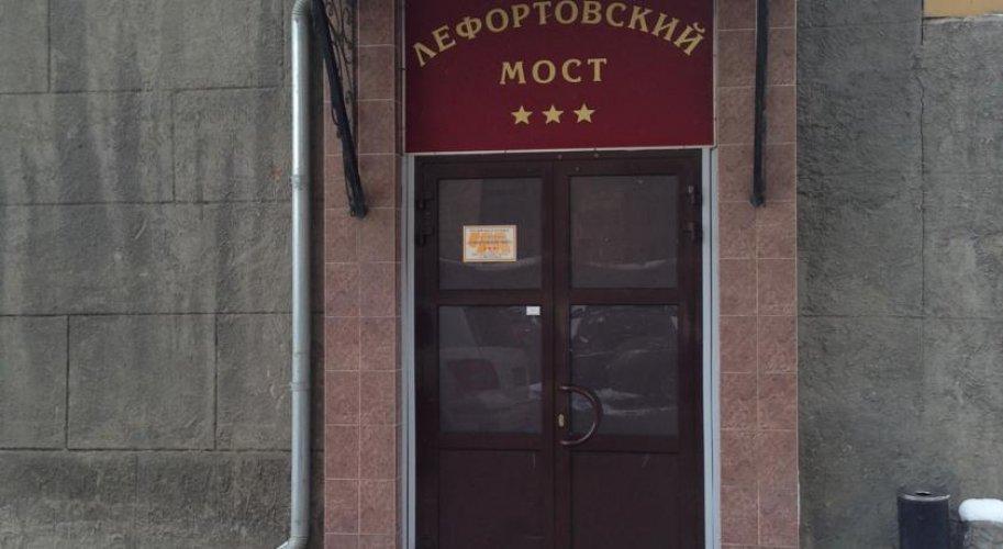 Pogostite.ru - ЛЕФОРТОВСКИЙ МОСТ (м. Бауманская, Бауманский университет)#26