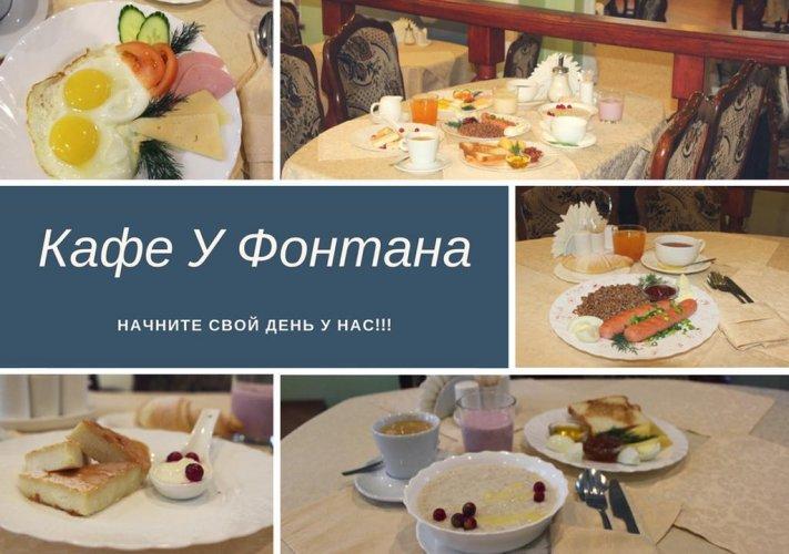 Pogostite.ru - У Фонтана | Санкт-Петербург | м. Электросила | Парковка#25