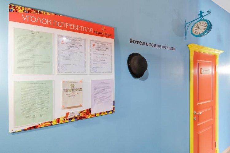 Pogostite.ru - СОВРЕМЕННИК Отель и Хостел   м. Горьковская#20